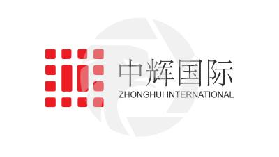 ZHONGHUI INTERNATIONAL中辉国际