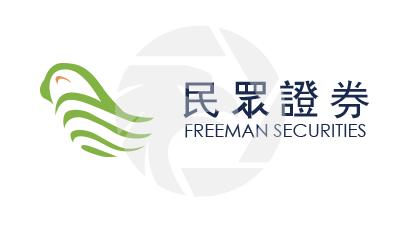 Freeman民众证券