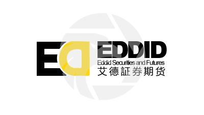 EDDID艾德證券期貨