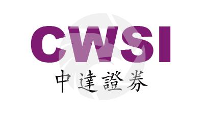 CWSI中达证券