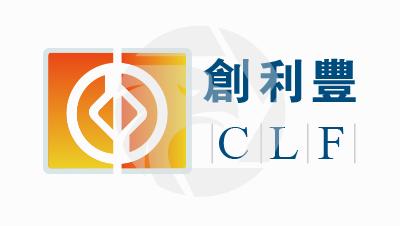CLF创利丰