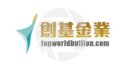 topworldbullion创基金业