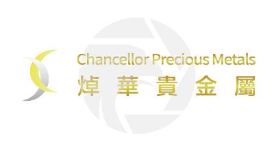 Chancellor Precious焯华贵金属