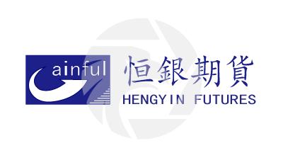 HENG YIN FUTURES恒银期货