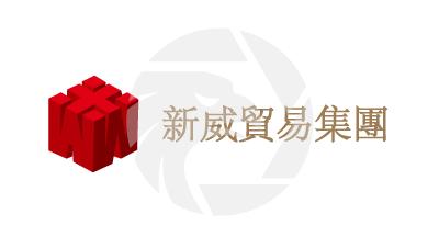 Sunway新威金业