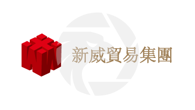 Xinwei新威金业