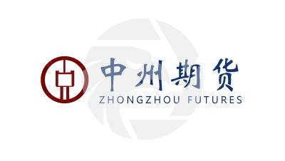ZHONGZHOU FUTURES中州期货
