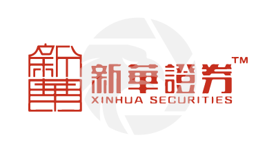 XinHua新华证券