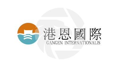 GANGEN INTERNATIONALS港恩国际