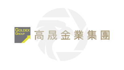 GOLDEX GROUP高晟金业