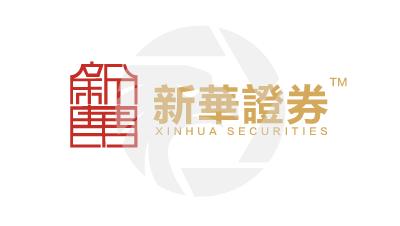 XINHUA SECURITIES新华证券