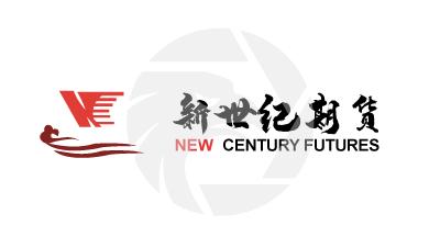 NEW CENTURY FUTURES新世纪期货