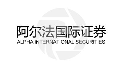 Alpha阿尔法国际证券