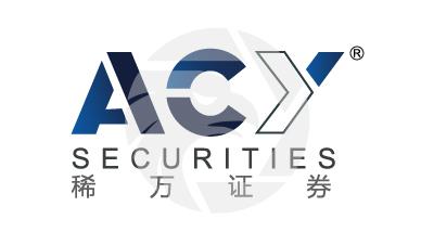 ACY Securities稀万证券