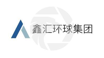 鑫汇环球集团
