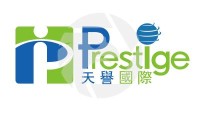 Prestige天誉国际