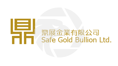 SafeGoldBullion鼎展金业