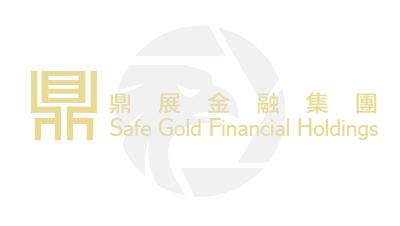 Safe Gold鼎展金融